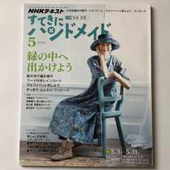 ☆NHKテキスト/すてきにハンドメイド/2018・5月号(古本)