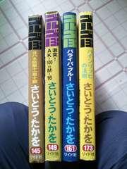☆ゴルゴ13 SPコミックス4冊セット☆