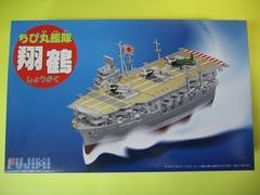 フジミ ちび丸-SP13 ちび丸艦隊 翔鶴 エッチングパーツ付き 新品 スナップ