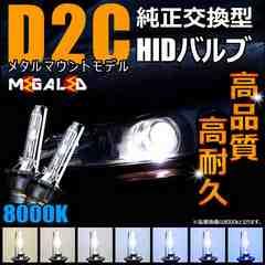 Mオク】ワゴンR/MH22S/23S系/純正交換HIDバルブ8000K