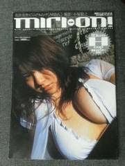 花井美里写真雑誌