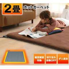 ホットカーペット 2畳 暖房面積切替