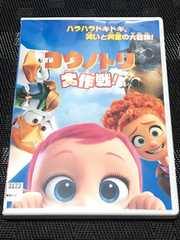 【DVD】コウノトリ大作戦!【レンタル落ち】