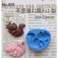 スイーツデコ型◆不思議ネコ風チョコ◆ブルーミックス・レジン・粘土