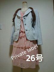 ★新品タグ26号★Private labelスーツ★3点セット