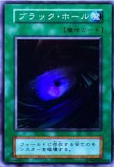 ☆遊戯王 ブラック・ホール(スーパー) 初期 Vol.1 在庫有 即決☆