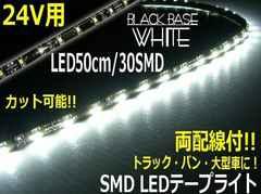 メール便可!24V用両配線防水SMDLEDテープライト50cm/白色