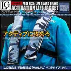 ★ライフジャケット 手動膨張 ベスト 黒迷彩色 グレー【J】