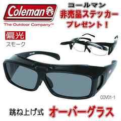 【送料無料】メガネの上から コールマン 偏光オーバーグラス/-1