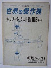 世界の傑作機 1975年9月号増刊 新版No.11 メッサーシュミットBF1