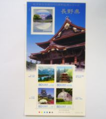 切手 地方自治法施行60周年記念シリーズ『長野県』