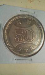現行硬貨菊穴ナシ50円ニッケル貨昭和30年初年度1枚/お買い得品 格安33