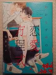 BL わからずやの恋愛方程式/佐倉リコ