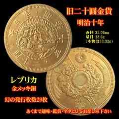 ●旧二十圓金貨 明治十年●35mm 18g 金メッキ銅 レプリカ