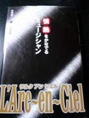 絶版【L'Arc〜en〜Ciel】情熱.ラルクアンシエル hyde