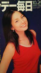 米倉涼子【サンデー毎日】2004.10.24号ページ切り取り