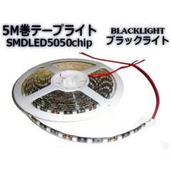 送料無料!5M防水SMDLEDテープライト/ブラックライト(青紫)一本物