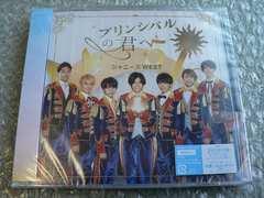 新品/ジャニーズWEST『プリンシパルの君へ』【初回盤A】CD+DVD