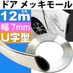 メッキモールU字型シルバー幅7mm全長12m ドア回りなど as1076