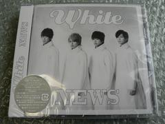 ★新品未開封★NEWS『White』初回限定盤【CD+DVD】他にも出品