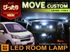 MOVE ムーヴカスタム LA100S サイズピッタリ設計 ルームランプ 6個セット 117 LED
