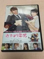 【DVD】近キョリ恋愛【レンタル落ち】