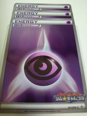 基本ちょうエネルギー/101/BW-P/3枚セット/ポケモンカードゲームジム☆チャレンジ