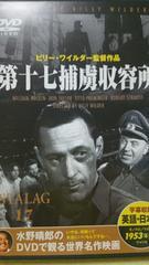 DVD  第十七捕虜収容所