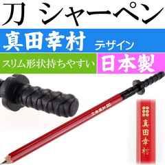 刀シャープペン 真田幸村 日本製 ms126
