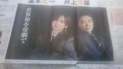 堂本光一さん・・・・・読売新聞記事・・・・・popstyle