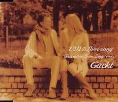 Gackt 12月のlove song/December Love