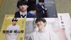 関ジャニ∞横山裕切り抜き person vol.47 2016年 TVガイド