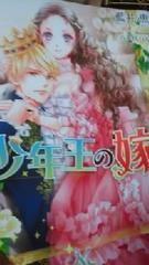 TL少年王の嫁/藍井恵