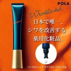 POLA 【リンクルショット本体】シワ改善クリーム