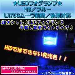 超LED】LEDフォグランプH8/ブルー青■L175Sムーヴ前期/後期