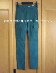 【新品タグ付き】ストレッチ生地◆グリーン/スキニー◆カーゴパンツ