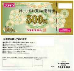 即発送☆コスモス薬品 優待券 500円券1枚(枚数変更可)