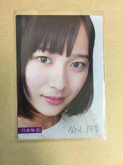 乃木坂46 鈴木絢音 2014 トレカ R108N