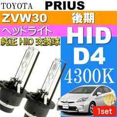 プリウス D4C D4S D4R HIDバルブ 35W4300K バーナー 2本as60554K