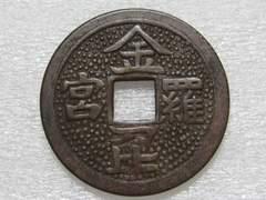 絵銭/福銭 「金比羅宮」 銭径約25.5mm 重さ約6.25g