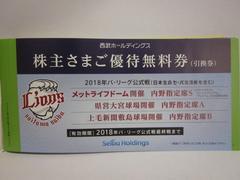 西武ホールディングス 株主優待券 乗車券10j枚と優待券1冊
