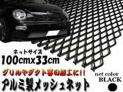 アルミメッシュネット100cm×33cm黒/グリルネット