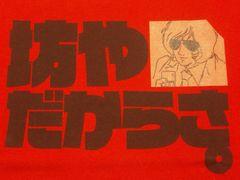 新品日本製¶COSPA[コスパ]★「ガンダム」シャアの名言Tシャツ M/送\90〜