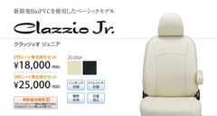 """Clazzio.Jr KDH/TRH200系 ハイエース バン S-GL """"DARK PRIME"""""""