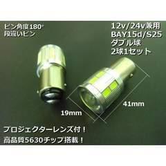 送料無料 BAY15D S25/16連 白 LEDバルブ 2個 テール ブレーキ