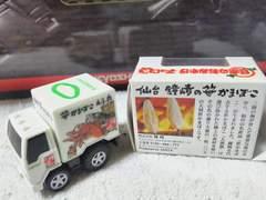 鐘崎特注 日本のおみやげ 笹かまぼこ 配送トラック 仙台 開封済