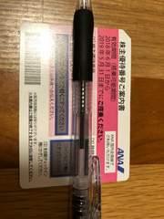 株主優待券 ANA 全日空
