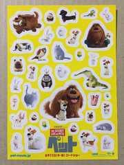 映画『ペット 〜The Secret Life of Pets〜』ステッカー5枚◆