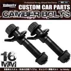 ■キャンバーボルト キャンバー調整ボルト 16mm 2本セット[CB03]