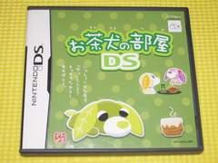DS★お茶犬の部屋 DS